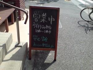 旬鮮組 太郎